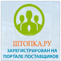 ШТОПКА.РУ зарегистрирована на Портале Поставщиков